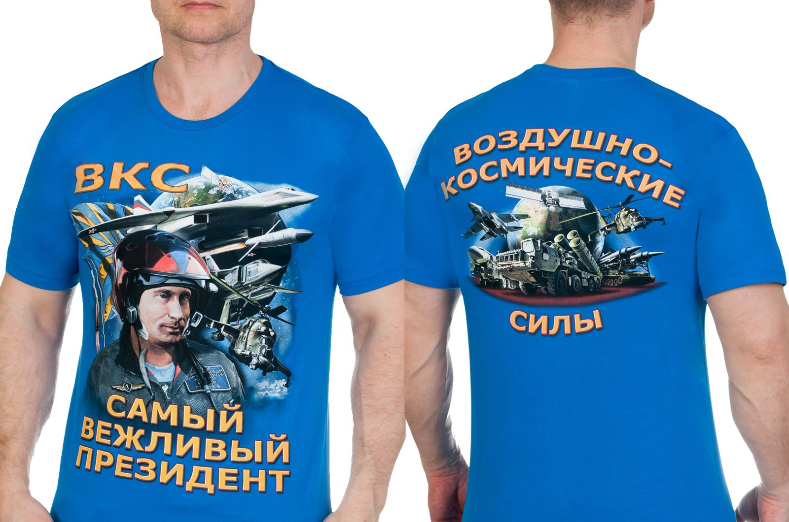 Заказать футболки Воздушно-космических сил