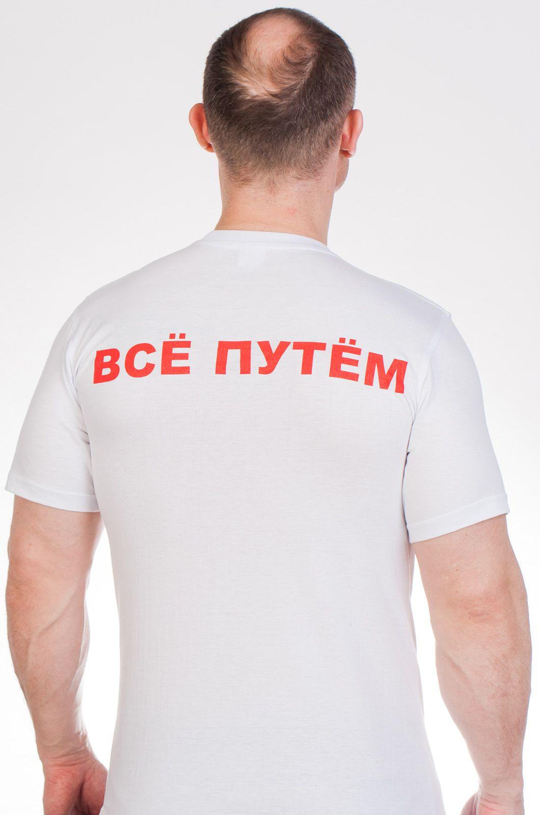 """Футболка """"Все Путем"""" по сниженной цене"""