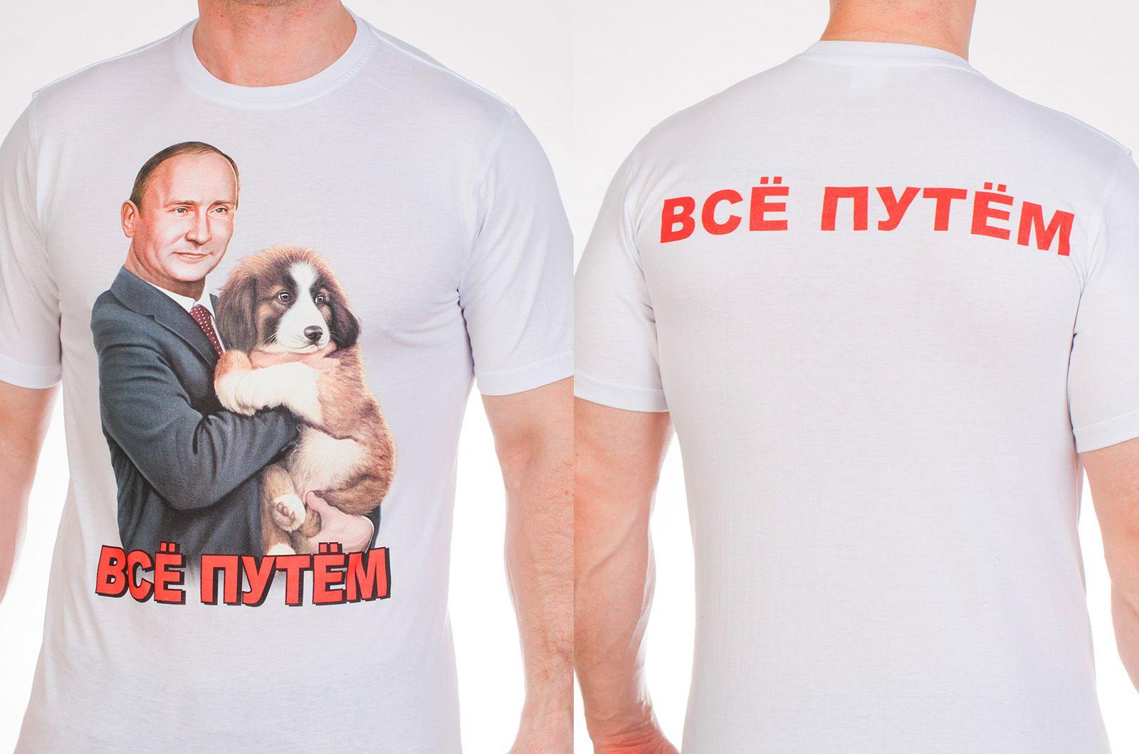 """Заказать футболки """"Все Путем"""""""