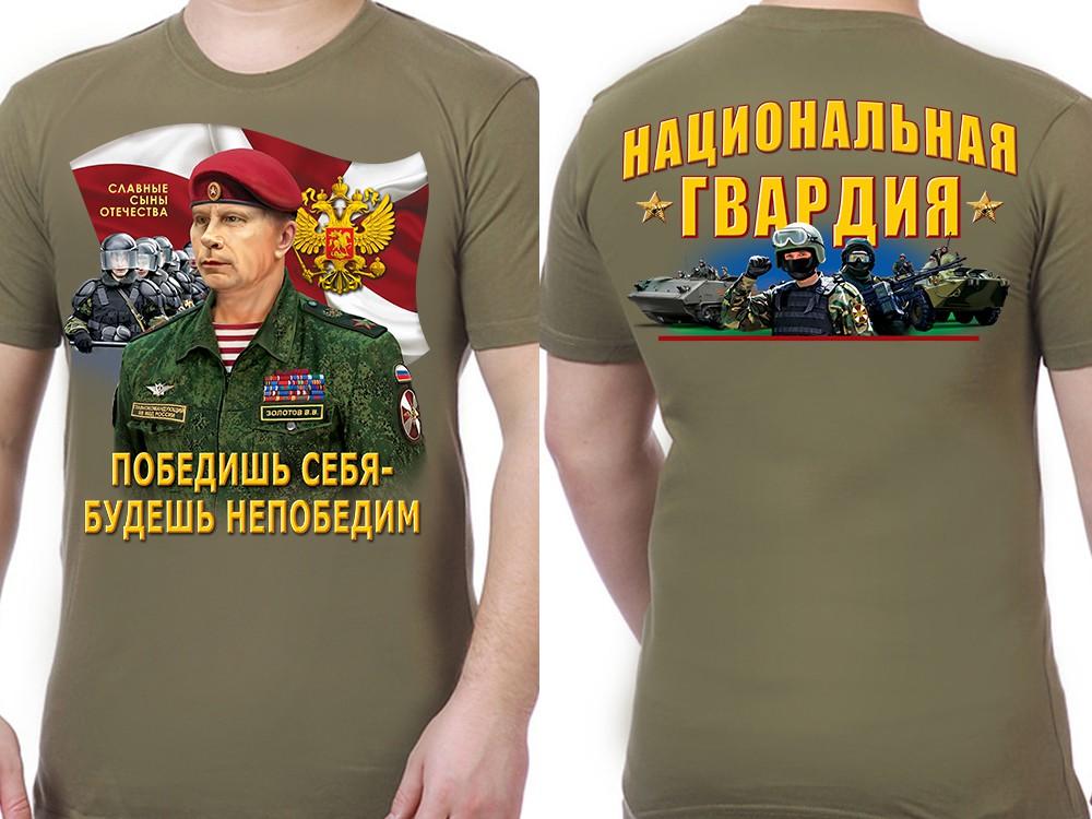 Заказать футболки Национальная Гвардия