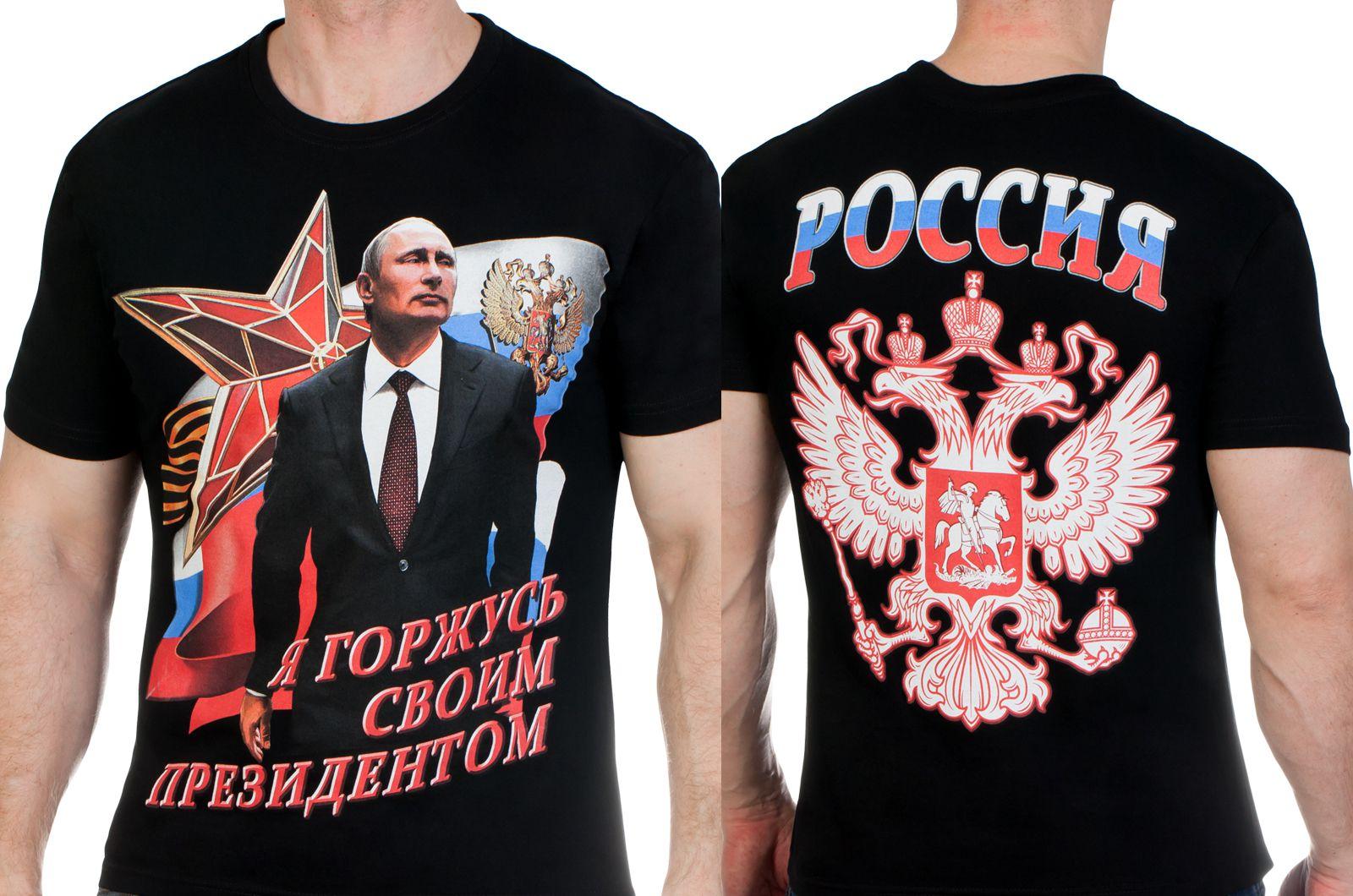 """Заказать футболки """"Я горжусь своим президентом"""""""