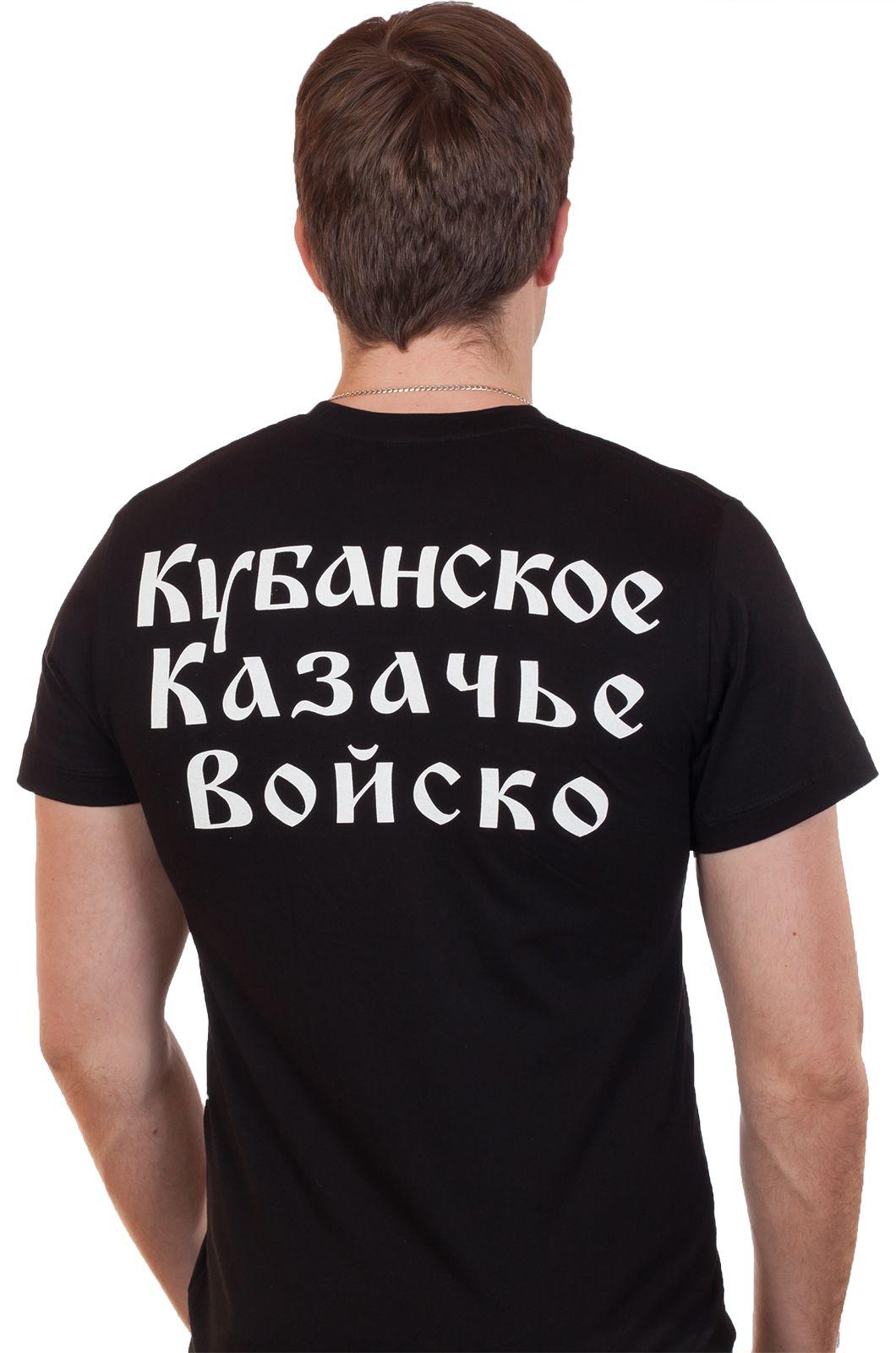 Футболка «Я казак»
