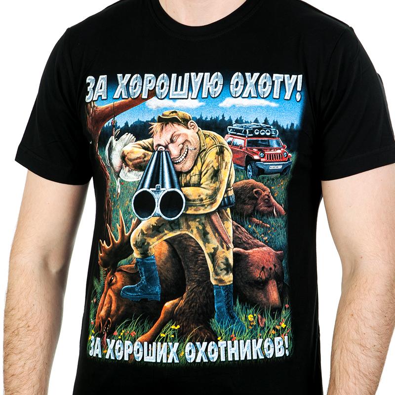 Прикольная футболка охотнику