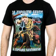 Прикольная мужская футболка «За хорошую охоту».