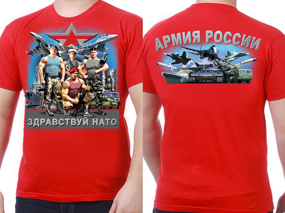 """Заказать футболки """"Здравствуй НАТО, Армия России"""""""