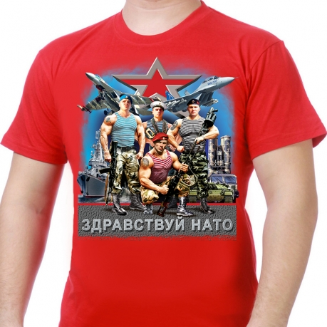 """Футболка """"Здравствуй НАТО, Армия России"""""""