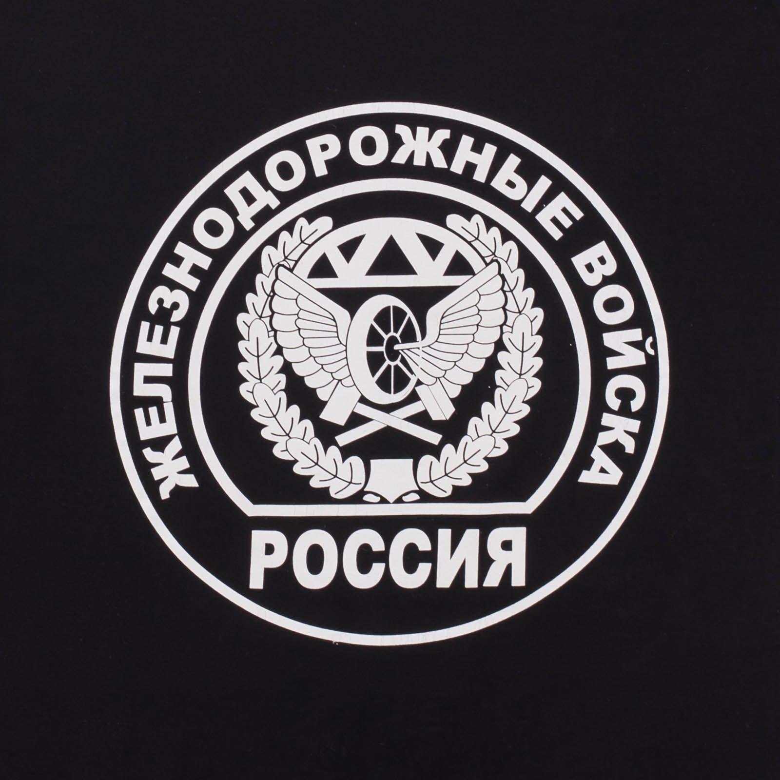 Армейская Футболка «Железнодорожные войска» - принт
