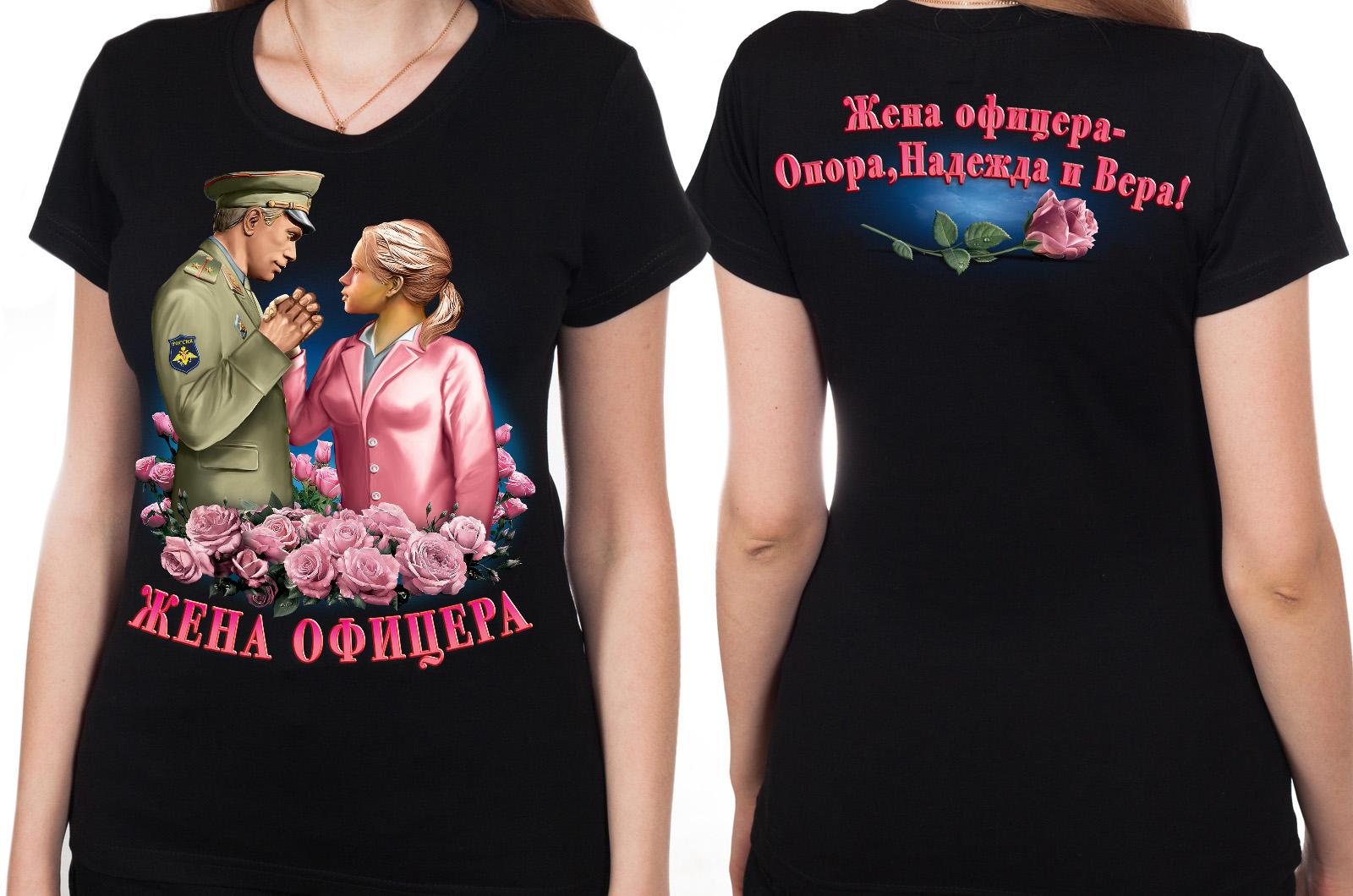 "Футболка ""Жена офицера"" с доставкой"