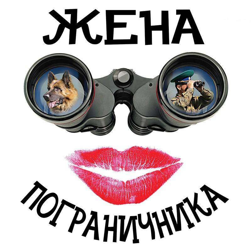 """Футболка """"Жена пограничника"""" с оригинальным принтом"""