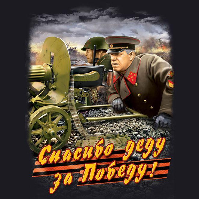 "Футболка ЖУКОВ ""Спасибо деду за Победу!"""