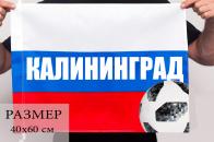 "Футбольный флаг ""Калининград"""