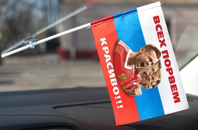 """Футбольный флаг с присоской """"Всех порвем красиво!"""""""