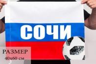 """Футбольный флаг """"Сочи"""""""
