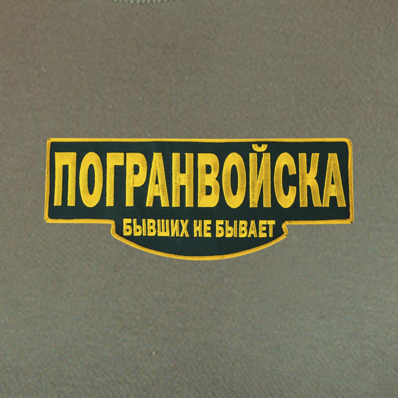 Мужская пограничная футболка с вышитой истиной «Бывших не бывает».