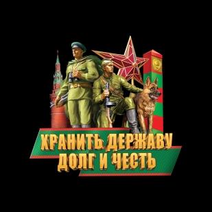 Футболка-подарок пограничнику «Хранить Державу долг и честь!».