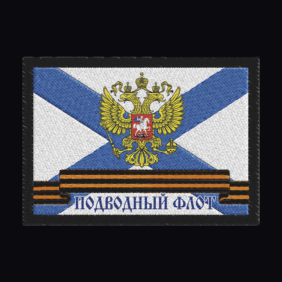 Мужская милитари футболка Подводный Флот России