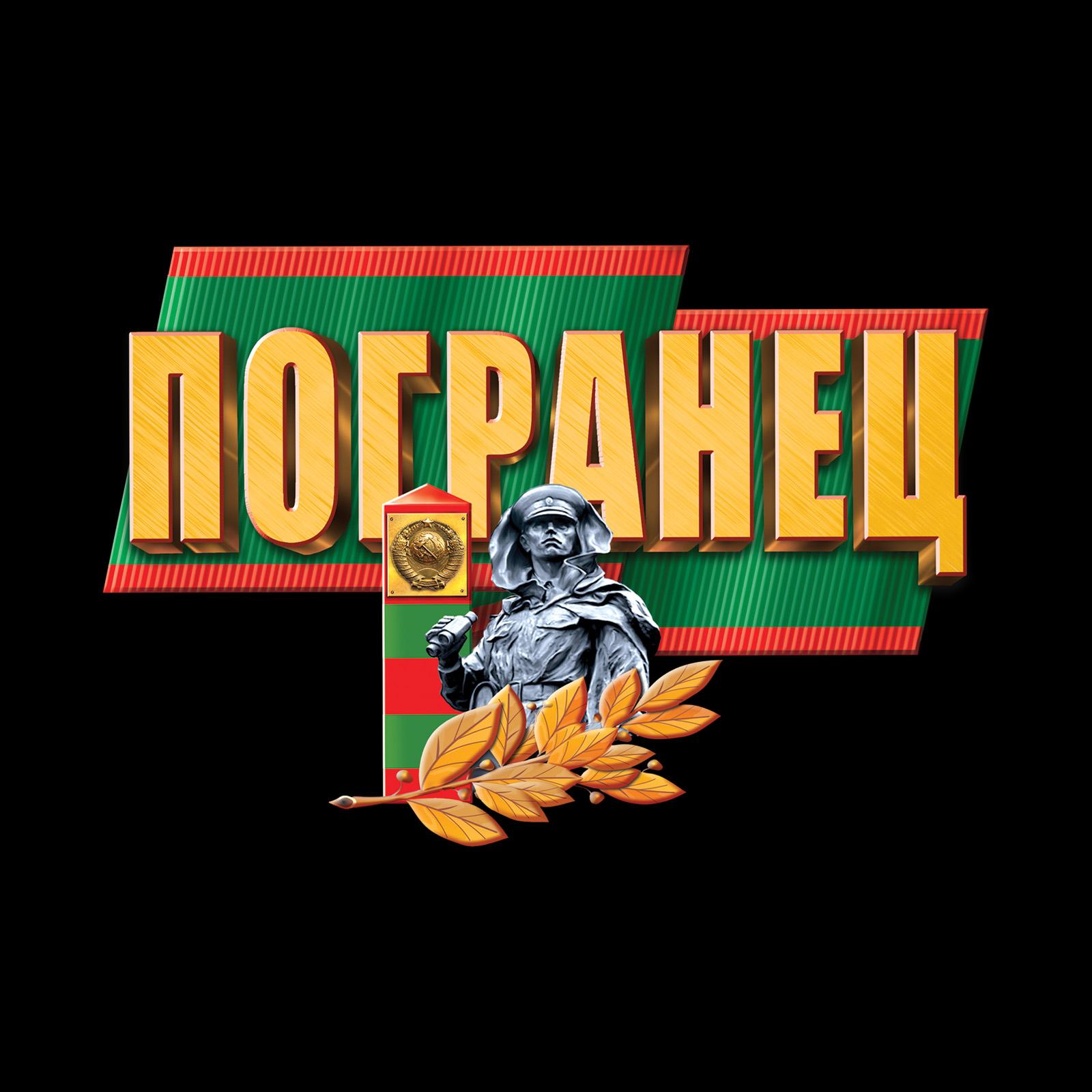 Мужская футболка с принтом ПОГРАНЕЦ.