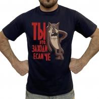 Мужская футболка Заходи, если чё