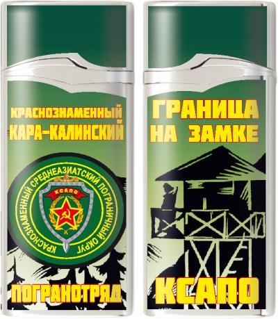 """Газовая зажигалка """"Каракалинский пограничный отряд"""""""