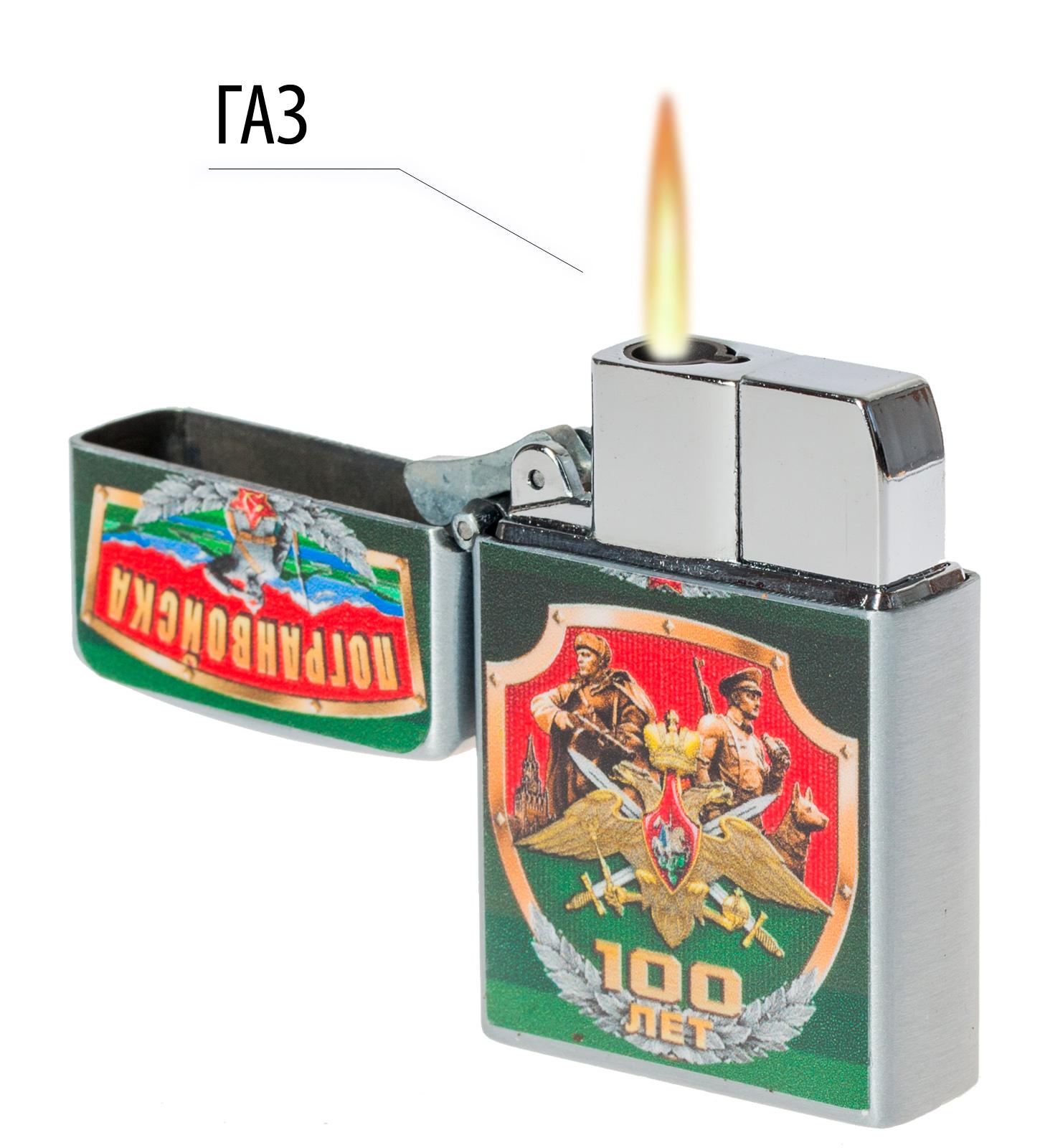 """Газовая зажигалка """"Погранвойскам 100 лет"""""""