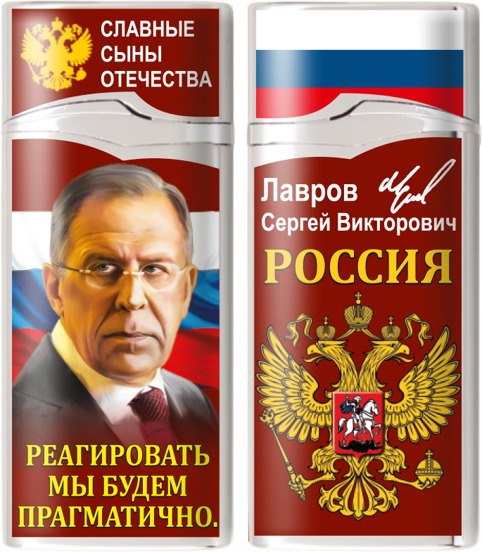 Газовая зажигалка с фото Лаврова Сергея Викторовича