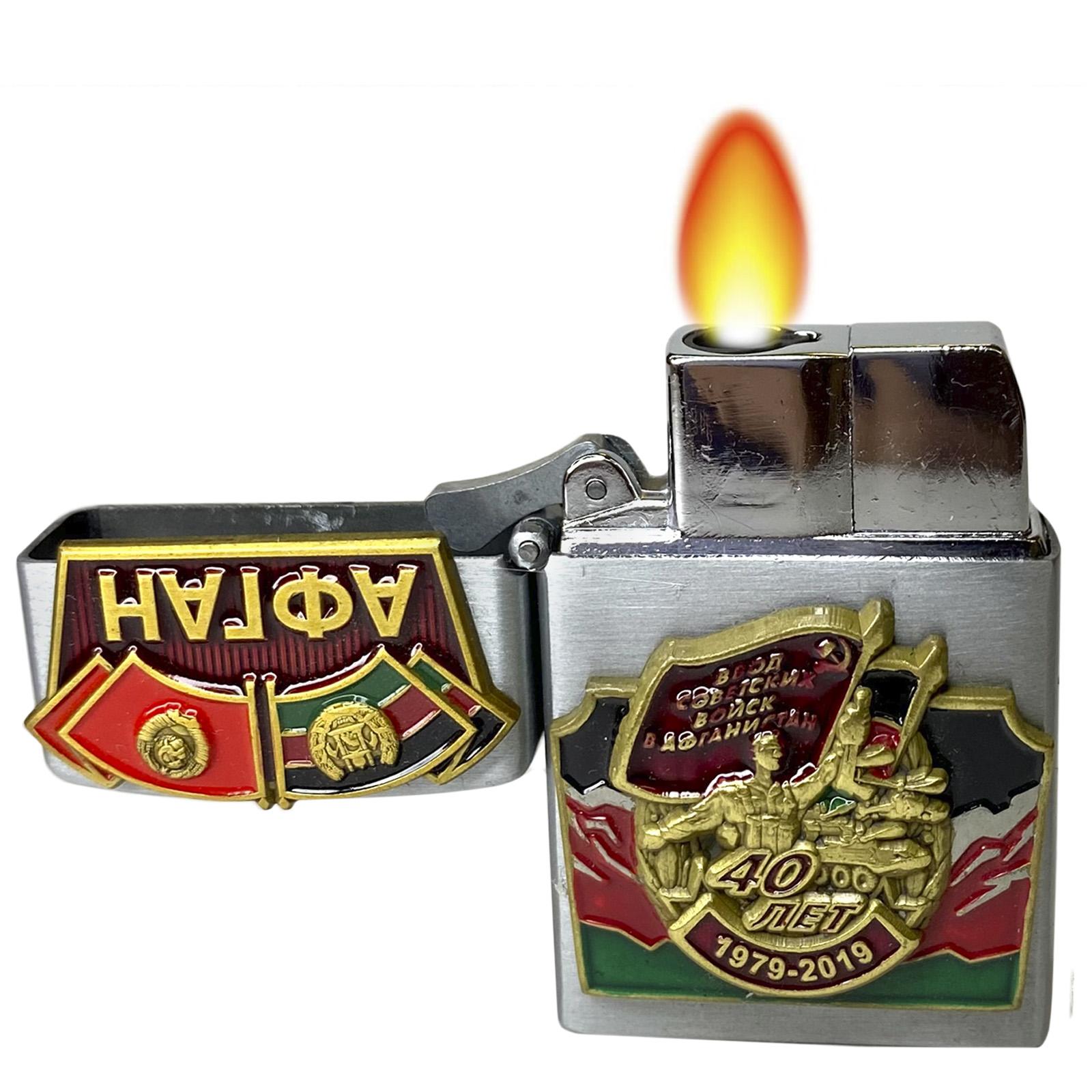 """Купить газовую зажигалку с накладкой """"Афган"""" выгодно в подарок"""