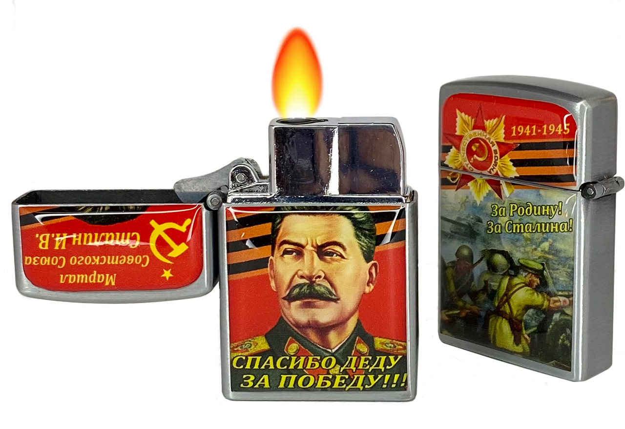 """Купить зажигалку """"Сталин"""""""