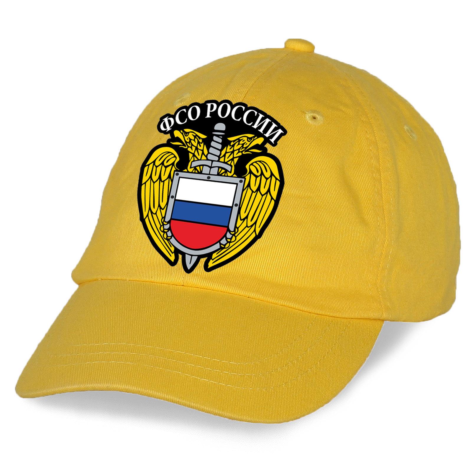 Модная желтая бейсболка с символикой Федеральной Службы Охраны России.