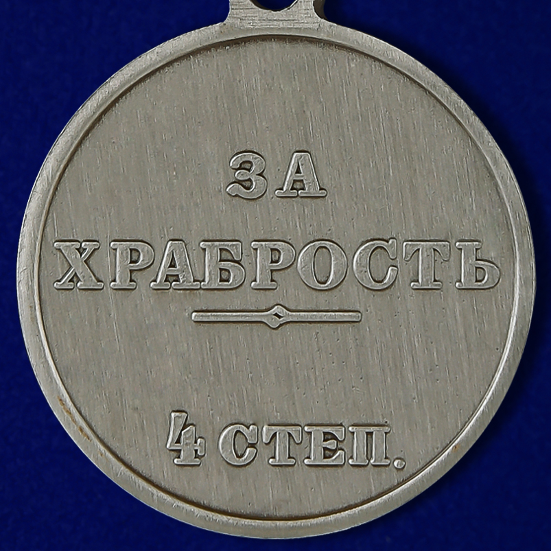 Георгиевская медаль Николая 2 За храбрость 4 степени