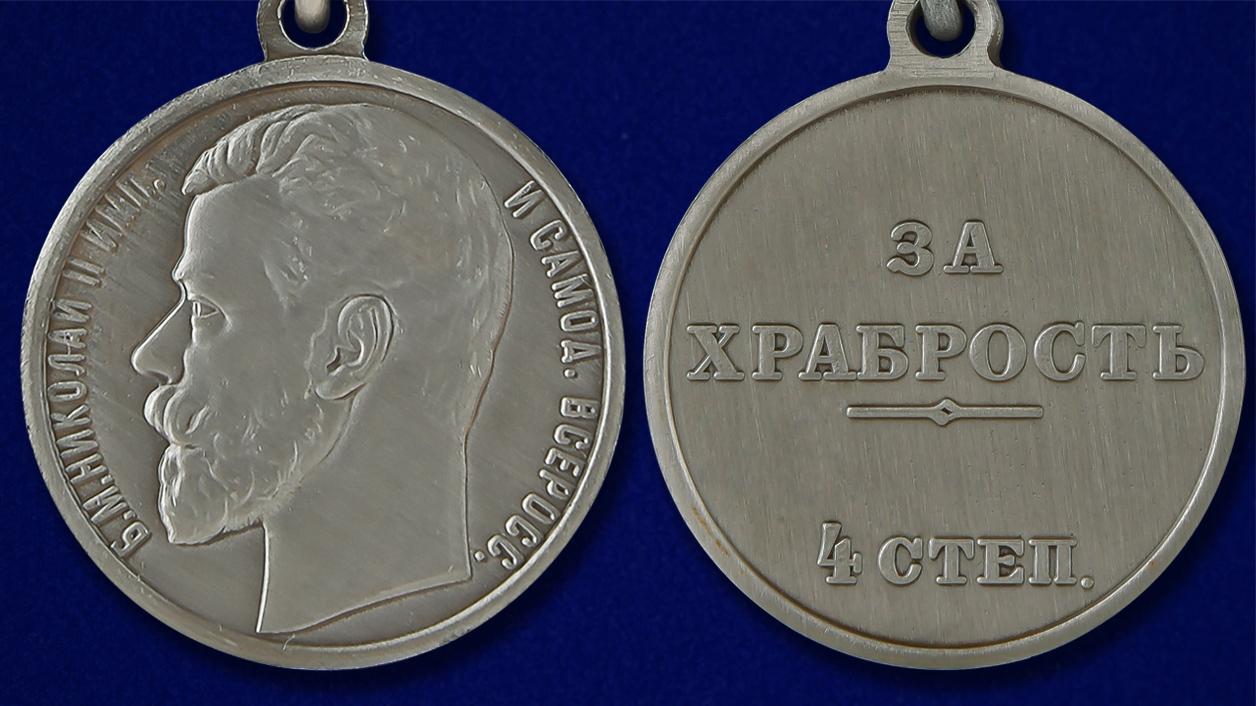 Георгиевская медаль Николая 2 За храбрость 4 степени - аверс и реверс