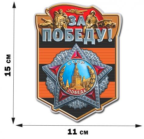 Георгиевская наклейка