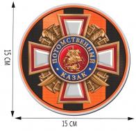 Георгиевская наклейка в подарок Потомственному казаку