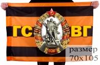 Георгиевский флаг ГСВГ