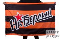 """Георгиевский флаг """"На Берлин!"""""""