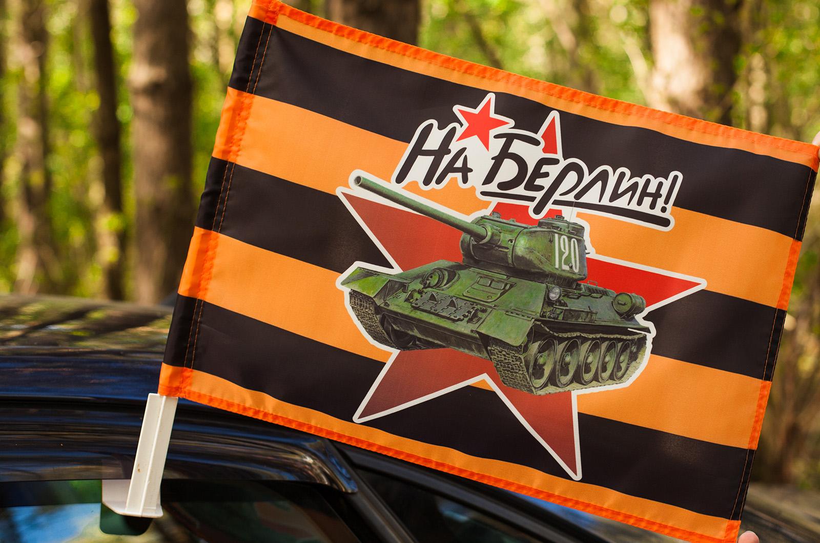 Георгиевский флаг на машину с танком