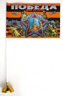 Георгиевский флаг на рабочий стол.