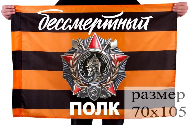 """Георгиевский флаг """"Орден Александра Невского"""""""