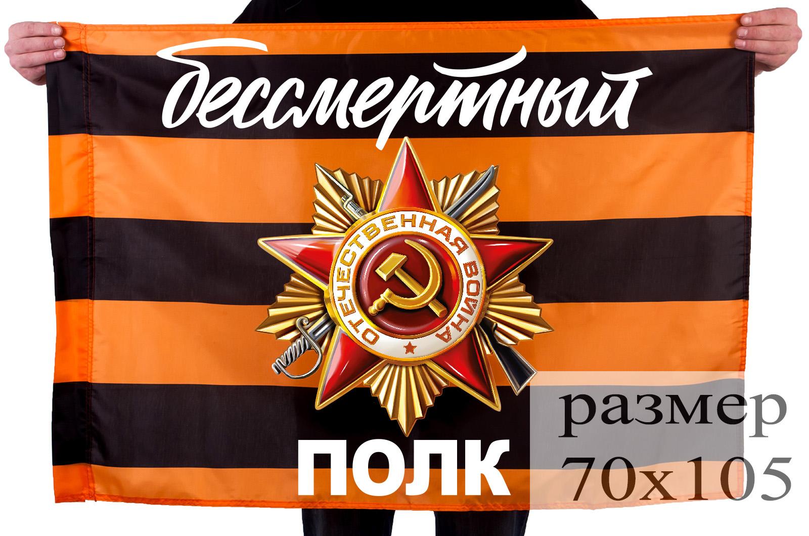 """Георгиевский флаг """"Орден ВОВ"""""""
