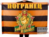 """Георгиевский флаг """"Погранец"""""""