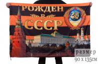 """Георгиевский флаг """"Рождён в СССР"""""""
