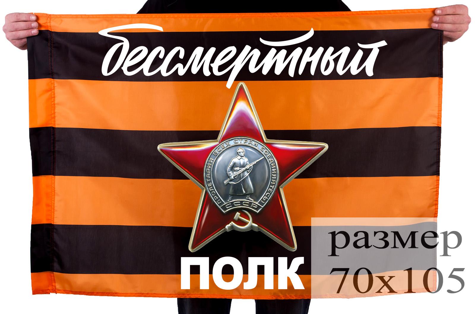 Георгиевский флаг с орденом Красной звезды