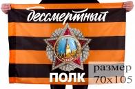 Георгиевский флаг с орденом Победы