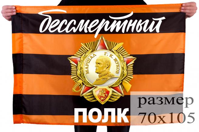 Георгиевский флаг с орденом Жукова