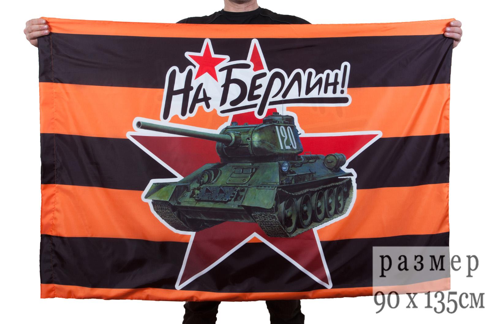 Георгиевский флаг с танком