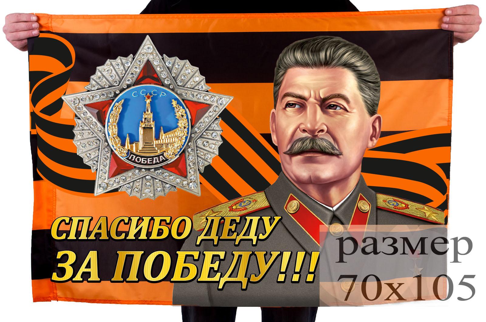 "Георгиевский флаг ""Спасибо за Победу!"""