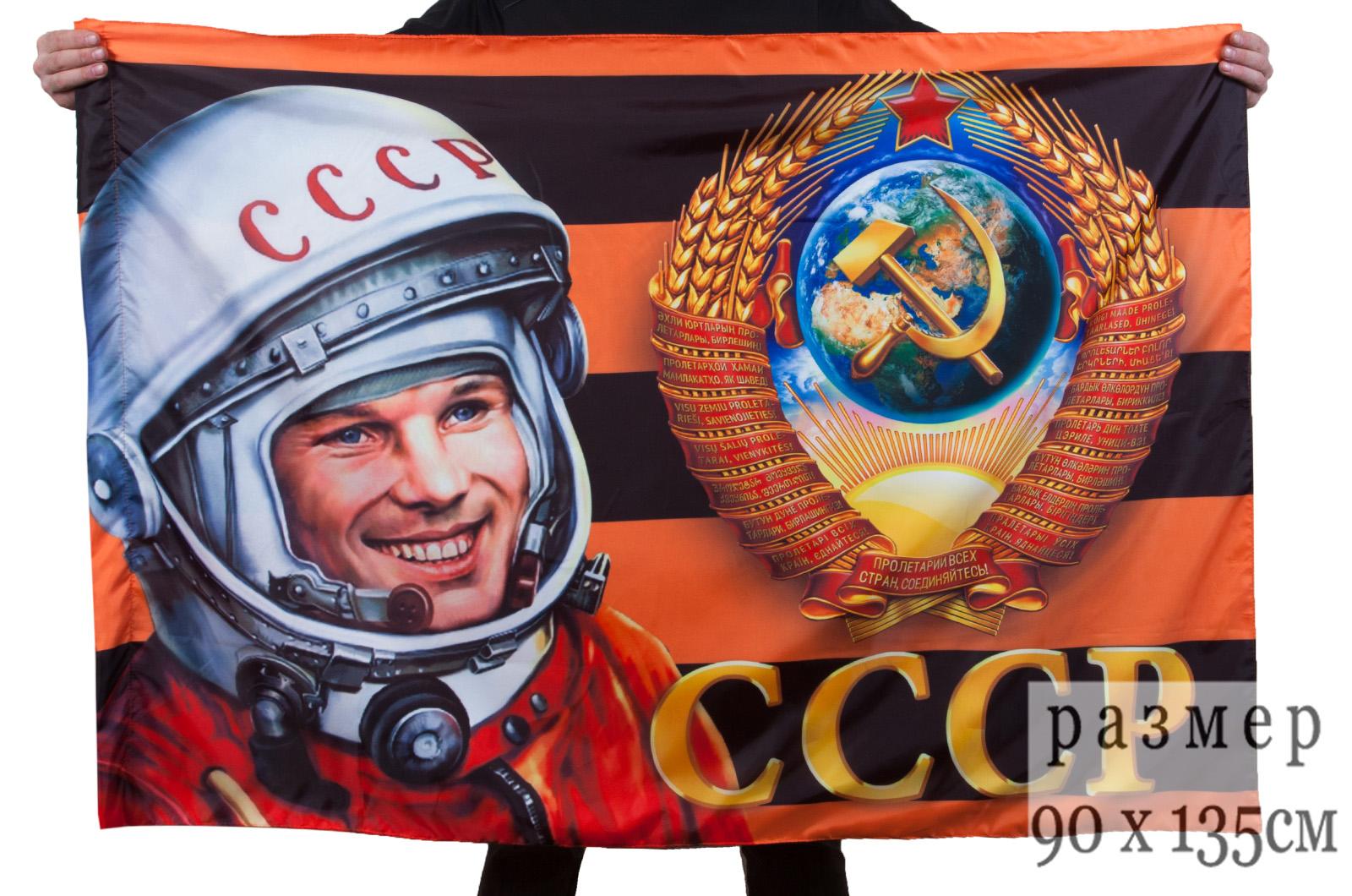 """Георгиевский флаг """"СССР"""""""