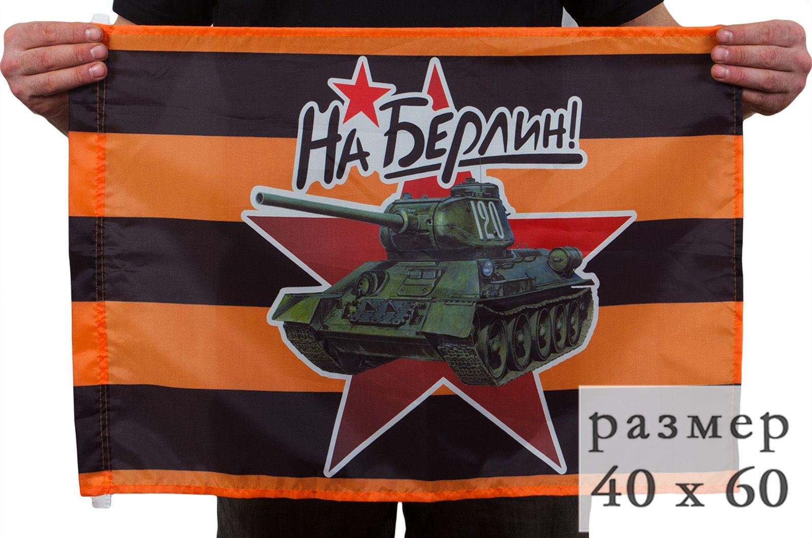 """Георгиевский флаг """"Танк Победы"""""""