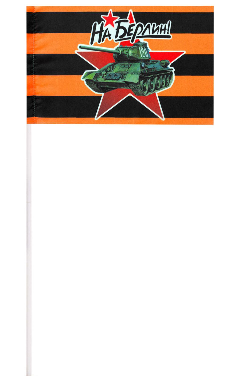 Георгиевский флажок с танком