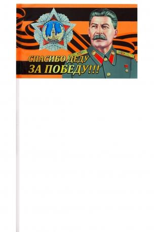 """Георгиевский флажок """"Спасибо деду за Победу!"""""""