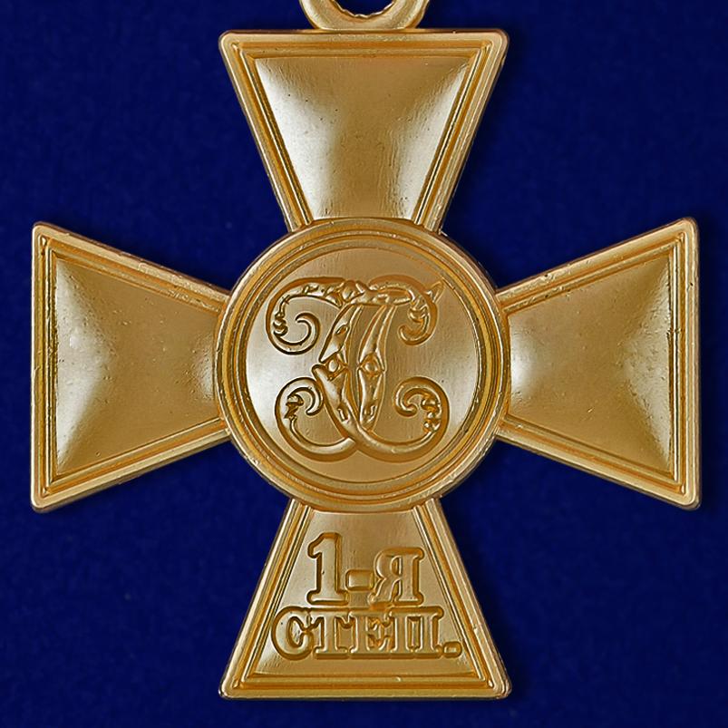 Георгиевский крест I степени (с бантом) по выгодной цене